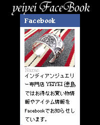 インディアンジュエリー専門店 YEIYEI  Facebook 新商品入荷情報